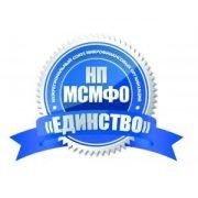 "СРО ""МСМО ""Единство"""