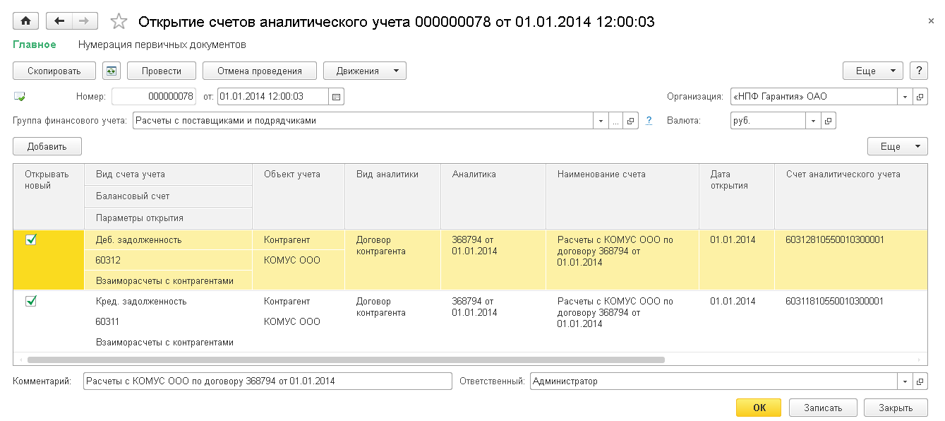 . Открытие счета аналитического учета по заданным параметрам открытия