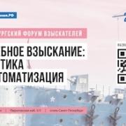 Петербургский Форум Взыскателей