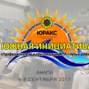 VI Форум кредитных союзов Юга России