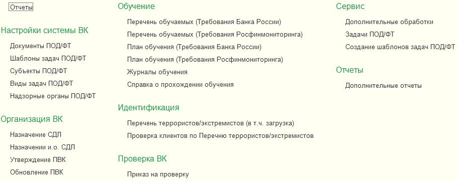 ПОД/ФТ на ЕПС