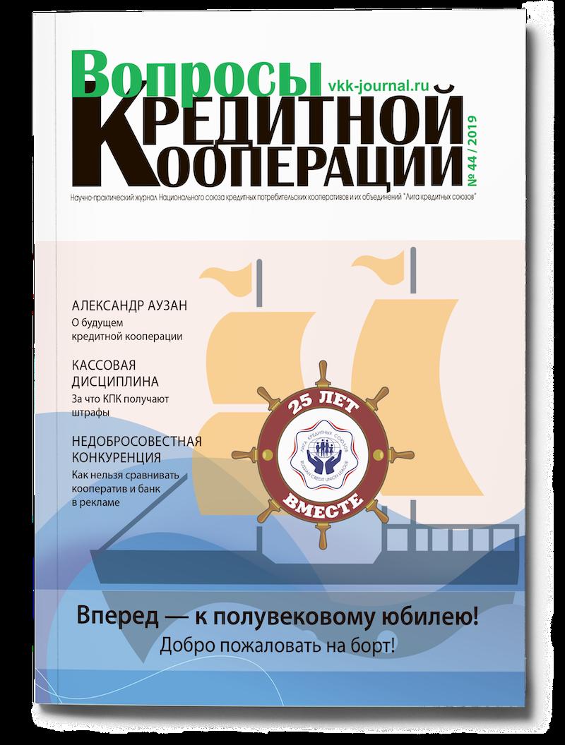 """Журнал """"Вопросы кредитной кооперации"""" №44"""