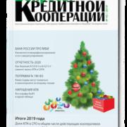 """Журнал """"Вопросы кредитной кооперации"""" №45"""