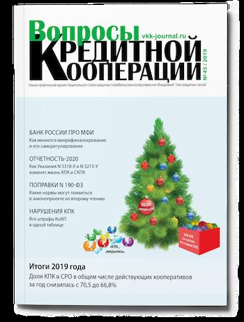 """Журнал """"Вопросы кредитной кооперации"""" №38"""