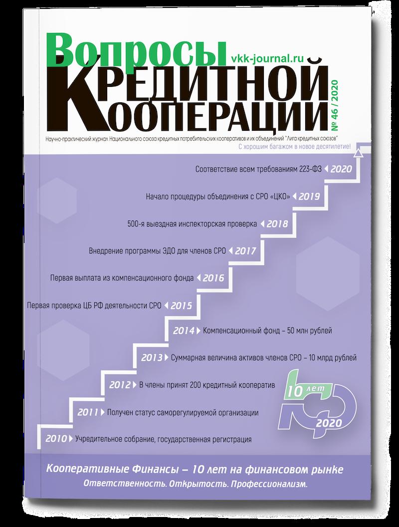 """Журнал """"Вопросы кредитной кооперации"""" №46"""