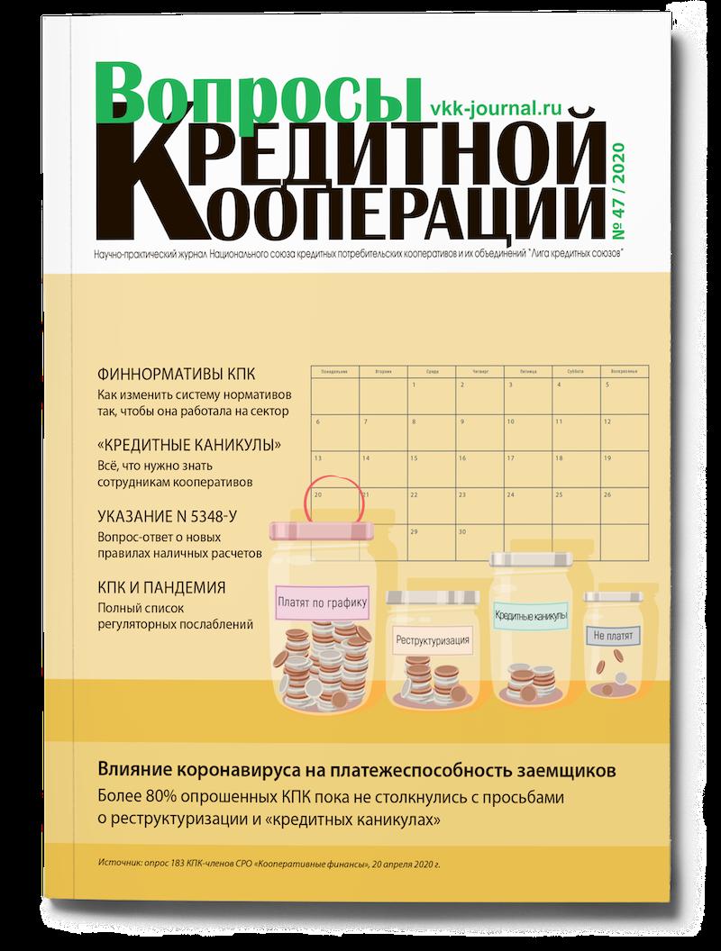 """Журнал """"Вопросы кредитной кооперации"""" №47"""