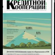 """Журнал """"Вопросы кредитной кооперации"""" №48"""
