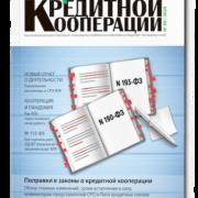 """Журнал """"Вопросы кредитной кооперации"""" №49"""