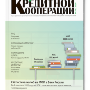 """Журнал """"Вопросы кредитной кооперации"""" №50"""