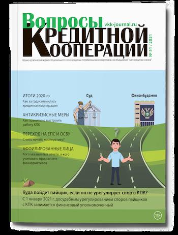 """Журнал """"Вопросы кредитной кооперации"""" №51"""