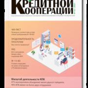 """Журнал """"Вопросы кредитной кооперации"""" №52"""