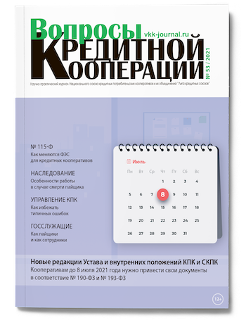 """Журнал """"Вопросы кредитной кооперации"""" №53"""