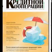 """Журнал """"Вопросы кредитной кооперации"""" №54"""