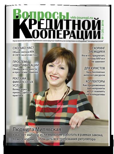 №1 2016. Людмила Милявская
