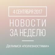Новости кредитной кооперации. 4 сентября 2017