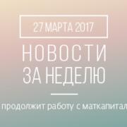 Новости кредитной кооперации. 27 марта 2017