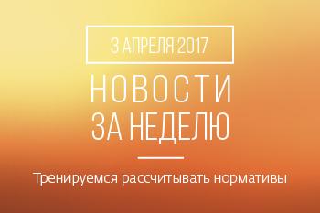 Новости кредитной кооперации. 3 апреля 2017