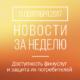 Новости кредитной кооперации. 11 сентября 2017