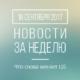 Новости кредитной кооперации. 18 сентября 2017