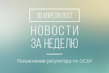 Новости кредитной кооперации. 10 апреля 2017
