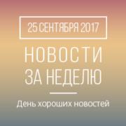 Новости кредитной кооперации. 25 сентября 2017