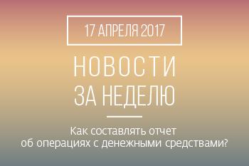 Новости кредитной кооперации. 17 апреля 2017