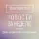 Новости кредитной кооперации. 16 октября 2017