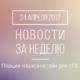 Новости кредитной кооперации. 24 апреля 2017