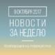 Новости кредитной кооперации. 9 октября 2017