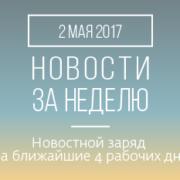 Новости кредитной кооперации. 2 мая 2017