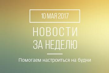 Новости кредитной кооперации. 10 мая 2017