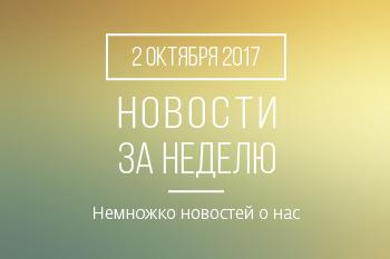 Новости кредитной кооперации. 2 октября 2017