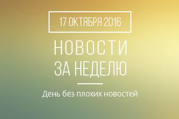 Новости кредитной кооперации. 17 октября 2016