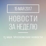 Новости кредитной кооперации. 15 мая 2017