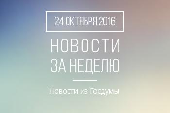 Новости кредитной кооперации. 24 октября 2016