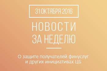 Новости кредитной кооперации. 31 октября 2016