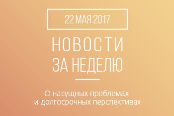 Новости кредитной кооперации. 22 мая 2017