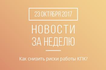 Новости кредитной кооперации. 23 октября 2017
