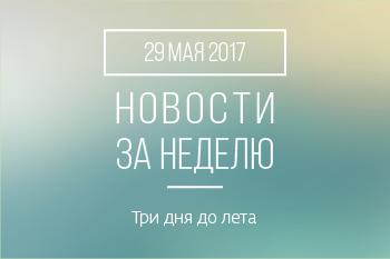 Новости кредитной кооперации. 29 мая 2017
