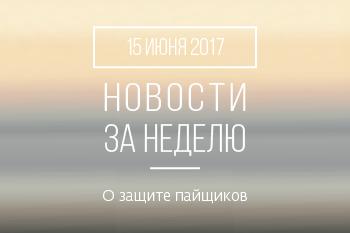 Новости кредитной кооперации. 5 июня 2017