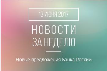 Новости кредитной кооперации. 13 июня 2017