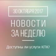 Новости кредитной кооперации. 30 октября 2017