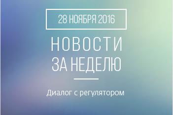 Новости кредитной кооперации. 28 ноября 2016