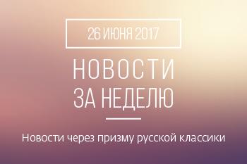 Новости кредитной кооперации. 26 июня 2017