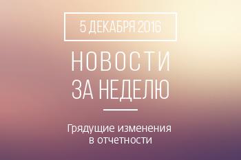 Новости кредитной кооперации. 5 декабря 2016