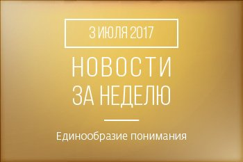 Новости кредитной кооперации. 3 июля 2017