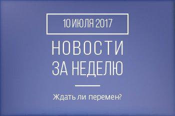 Новости кредитной кооперации. 10 июля 2017