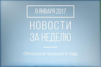 Новости кредитной кооперации. 9 января 2017