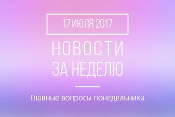 Новости кредитной кооперации. 17 июля 2017
