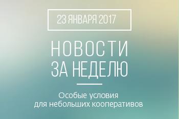 Новости кредитной кооперации. 23 января 2017